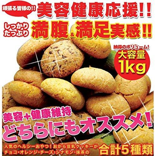 ほろっと柔らか☆ヘルシー&DIET応援☆新感覚満腹おから豆乳ソフトクッキー2kg≪常温商品≫ ds-1058739