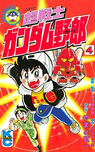 超戦士 ガンダム野郎(4) (コミックボンボンコミックス)の詳細を見る