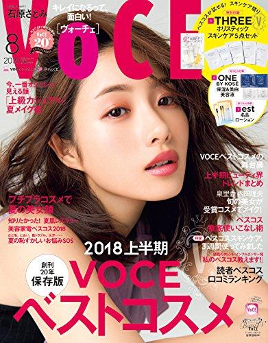 VOCE 2018年8月号【雑誌】
