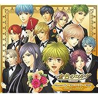 金色のコルダ 10years ヴォーカルコンプリートBOX 2003〜2012