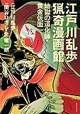 江戸川乱歩猟奇漫画館  地獄の道化師・黄金仮面
