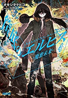 筺底のエルピス 4 -廃棄未来- (ガガガ文庫)