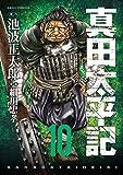 真田太平記(10) (朝日コミックス)