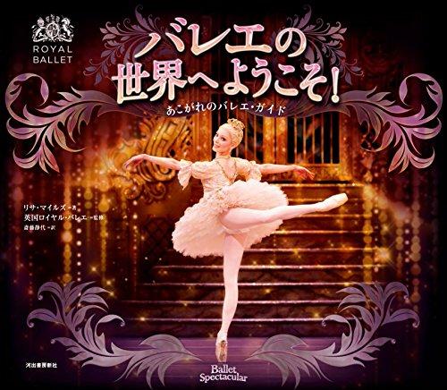 バレエの世界へようこそ:あこがれのバレエ・ガイドの詳細を見る