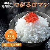 【青森米のエース】28年産つがるロマン 白米 27kg(9kg×3)
