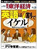 週刊 東洋経済 2013年 11/16号 [雑誌]