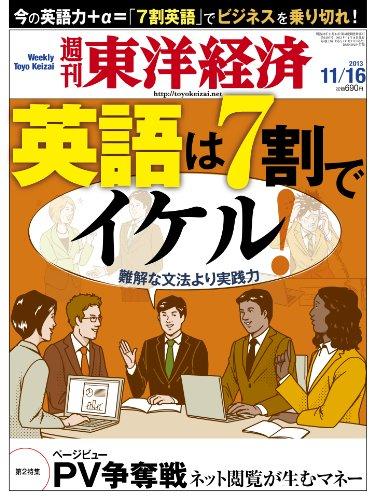 週刊 東洋経済 2013年 11/16号 [雑誌]の詳細を見る