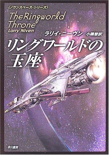 リングワールドの玉座—ノウンスペース・シリーズ (ハヤカワ文庫SF)