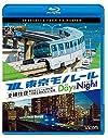 東京モノレール 全線往復 ≪デイ&ナイト≫ 4K撮影作品 【Blu-ray Disc】