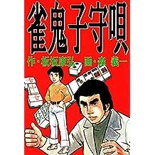 雀鬼子守唄 (麻雀ピカレスク・シリーズ)