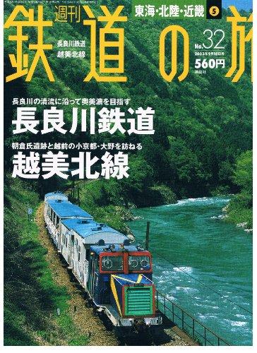 東海・北陸・近畿⑤長良川鉄道 越美北線 (週刊鉄道の旅, No32)