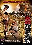 女囚強制収容所 / 調教アマゾネス [DVD]