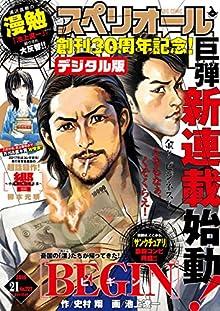ビッグコミックスペリオール 2016年21号 [Big Comic Superior 2016-21]