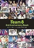 AKB48 Team8 3rd Anniversary Book ~新メンバー加入! チーム8の新たな挑戦の軌跡〜