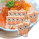 鮭とろ 12個セット 北海道知床羅臼町産