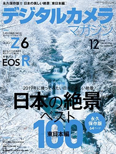 デジタルカメラマガジン2018年12月号