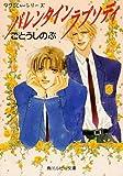 バレンタイン ラプソディ―タクミくんシリーズ (角川ルビー文庫)