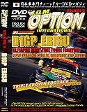 Jdm Option 9: D1 Grand Prix Ebisu [DVD] [Import]
