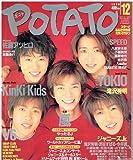 POTATO (ポテト) 1999年 12月号