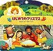 はじめてのクリスマス Special Edition (いのちのことば社)