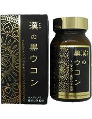 メンズサプリ愛好の会 漢の黒ウコン (300粒) 男性用サプリメント
