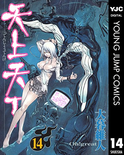 天上天下 モノクロ版 14 (ヤングジャンプコミックスDIGITAL)