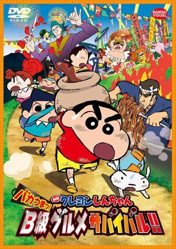 映画 クレヨンしんちゃん バカうまっ!  B級グルメサバイバル! ! [DVD]の詳細を見る