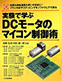 実験で学ぶDCモータのマイコン制御術 (メカトロ・シリーズ)