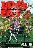 エルフを狩るモノたち(21)<エルフを狩るモノたち> (電撃コミックス)