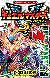 デュエル・マスターズ VS(バーサス)(2) (てんとう虫コミックス)