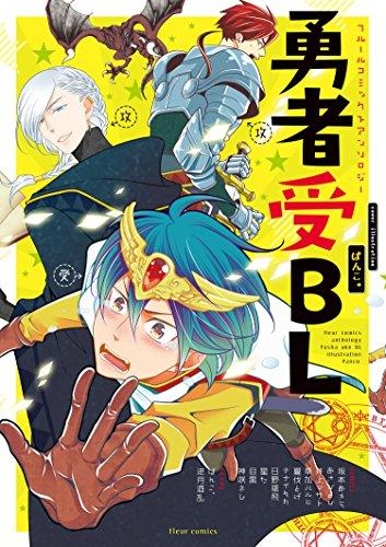 フルールコミックスアンソロジー 勇者受BLの詳細を見る