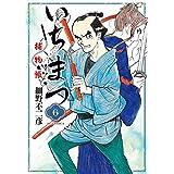 いちまつ捕物帳(6) (ビッグコミックス)
