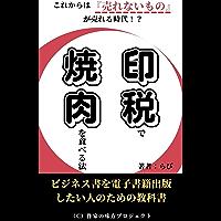 印税で焼肉を食べる法: ビジネス書を電子書籍出版したい人のための教科書 作家の味方プロジェクト