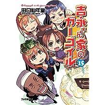 吉永さん家のガーゴイル15 (ファミ通文庫)