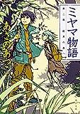 ミヤマ物語 第二部 結界の森へ (角川文庫)