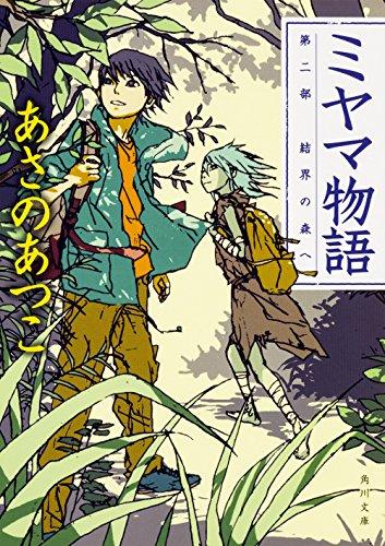 ミヤマ物語 第二部 結界の森へ (角川文庫)の詳細を見る