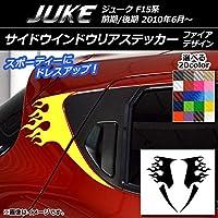 AP サイドウインドウリアステッカー ファイアデザイン カーボン調 ニッサン ジューク F15系 前期/後期 ブラウン AP-CF1895-BR 入数:1セット(4枚)