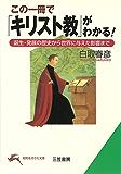この一冊で「キリスト教」がわかる!―――誕生・発展の歴史から世界に与えた影響まで (知的生きかた文庫)