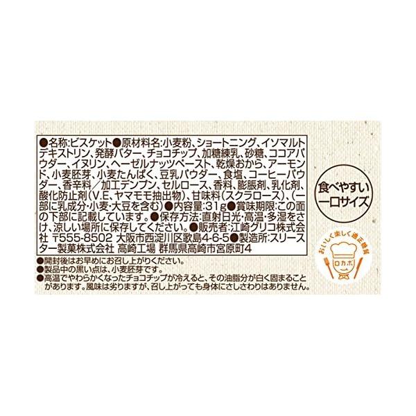 江崎グリコ SUNAO チョコチップ 31g×10個の紹介画像3