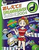 おしえて!!DREAMWEAVER MX 2004 (毎コミおしえて!!シリーズ)