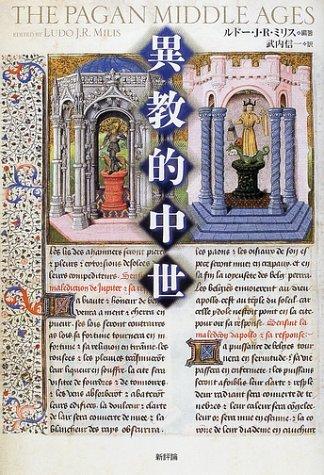 異教的中世の詳細を見る