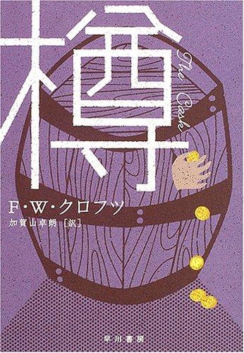 樽 (ハヤカワ・ミステリ文庫)の詳細を見る