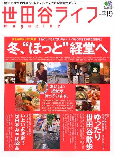世田谷ライフmagazine—地元セタガヤの暮らしをセンスアップする情報マガジン (No.19(2006Pre‐winter)) (エイムック (12 (エイムック (1277))