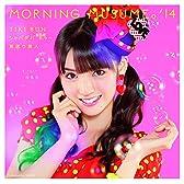 TIKI BUN/シャバダバ ドゥ~/見返り美人(初回生産限定盤B)(DVD付)