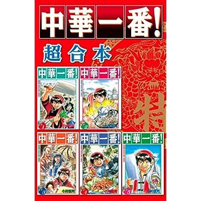 中華一番 超合本版 (週刊少年マガジンコミックス)