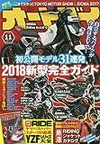 オートバイ 2017年11月号 [雑誌]