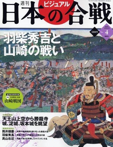 週刊ビジュアル日本の合戦 No.4 羽柴秀吉と山崎の戦い