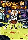 セガのゲームは世界いちぃぃぃ! / サムシング吉松 のシリーズ情報を見る