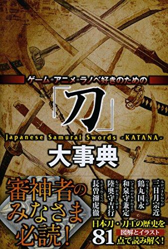 ゲーム・アニメ・ラノベ好きのための『刀』大事典の詳細を見る