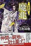 魔兆 討魔戦記(三) (祥伝社文庫)